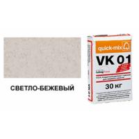 quick-mix VK 01.В светло-бежевый 30 кг