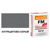 quick-mix FM.E антрацитово-серая, 30 кг