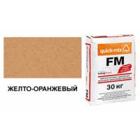 quick-mix FM.N желто-оранжевый, 30 кг
