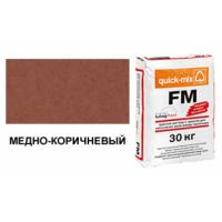quick-mix FM.S медно-коричневый, 30 кг