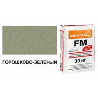 quick-mix FM.U горошково-зеленая, 30 кг