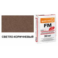 quick-mix FM.P светло-коричневая, 30 кг