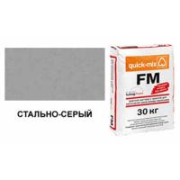 quick-mix FM.T стально-серая, 30 кг