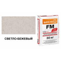 quick-mix FM.B светло-бежевая, 30 кг