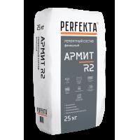 Ремонтный состав финишный Армит R2, 25 кг Perfecta